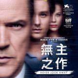 Movie, 無主之作 / Werk ohne Autor(德國, 2018年) / Never Look Away(英文), 電影海報, 台灣