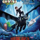 Movie, How to Train Your Dragon: The Hidden World(美國, 2019年) / 馴龍高手3(台灣) /馴龍記3(香港) / 驯龙高手3(中國), 電影海報, 香港