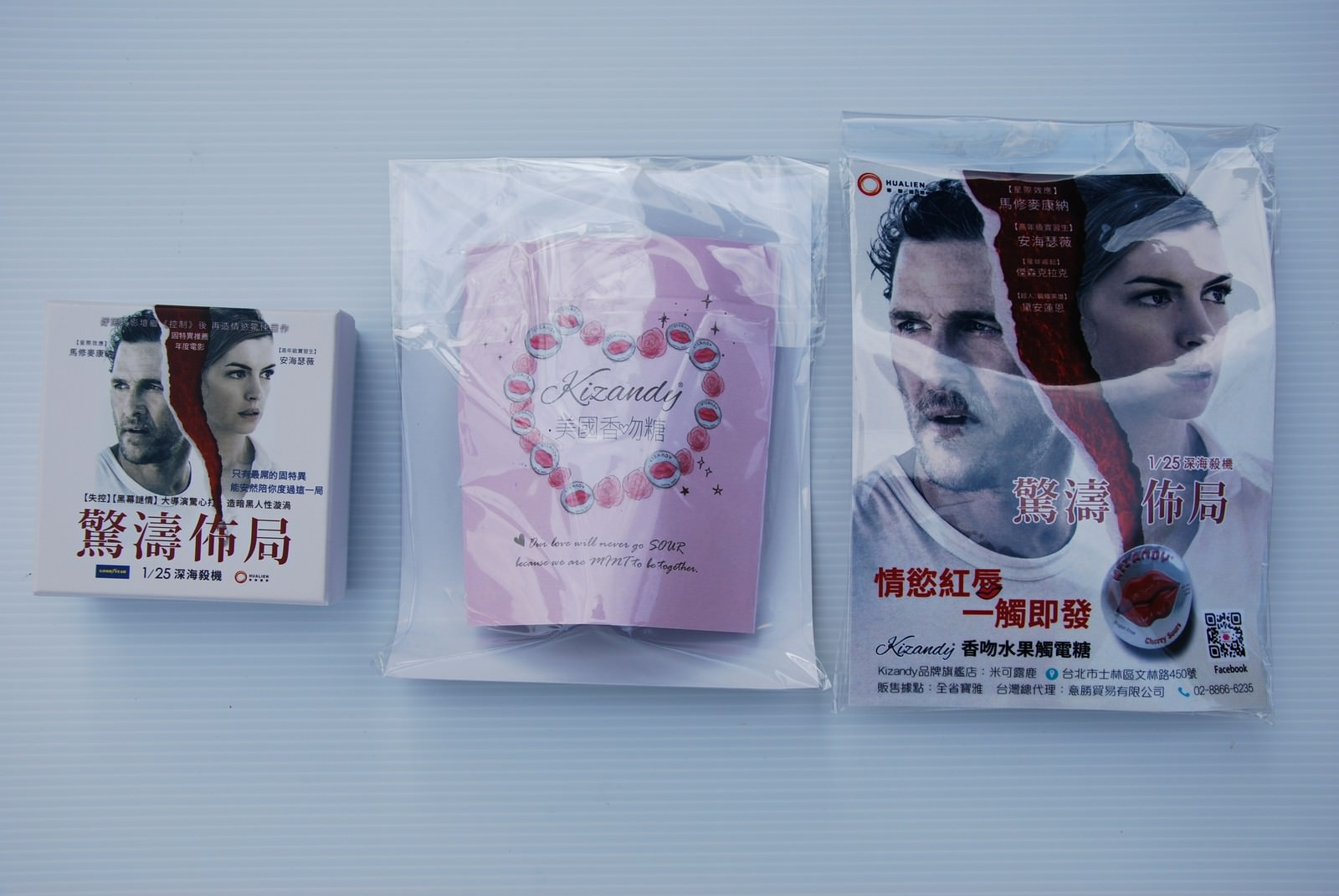 Movie, Serenity(美國, 2019年) / 驚濤佈局(台灣) / 宁静(網路), 特映會小禮物