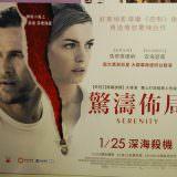 Movie, Serenity(美國, 2019年) / 驚濤佈局(台灣) / 宁静(網路), 廣告看板, 特映會(喜滿客京華影城)