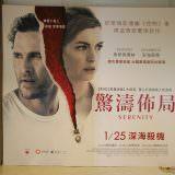 Movie, Serenity(美國, 2019年) / 驚濤佈局(台灣) / 宁静(網路), 廣告看板, 喜滿客京華影城