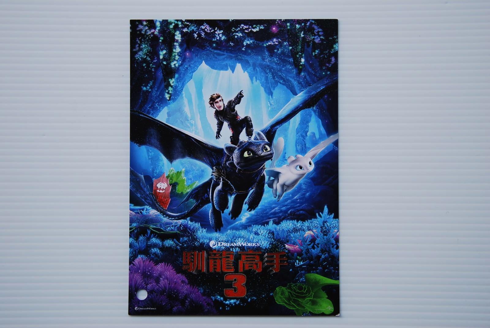Movie, How to Train Your Dragon: The Hidden World(美國, 2019年) / 馴龍高手3(台灣) /馴龍記3(香港) / 驯龙高手3(中國), 廣告看板, 特映會邀請卡