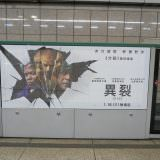 Movie, Glass(美國, 2019年) / 異裂(台灣) / 異能仨(香港) / 玻璃先生(網路), 廣告看板, 捷運中正紀念堂站