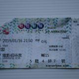 Movie, Glass(美國, 2019年) / 異裂(台灣) / 異能仨(香港) / 玻璃先生(網路), 電影票