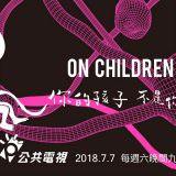 TV series, 你的孩子不是你的孩子(台灣, 2018年) / On Children(英文), 影劇海報