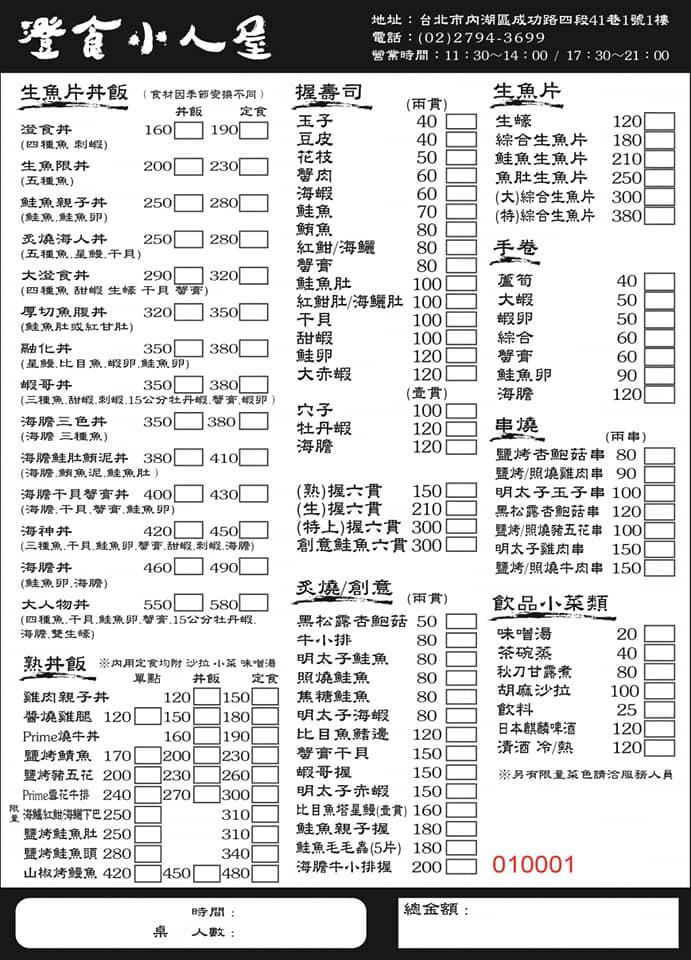 澄食小人屋, 價目表/MENU
