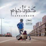 Movie, كفرناحوم(黎巴嫩, 2018年) / 我想有個家(台灣) / Capharnaum(英文) / 迦百农(網路), 電影海報, 法國, 橫版