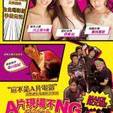 Movie, メイクルーム(日本, 2015年) / A片現場不NG(台灣) / Make Room(英文), 電影海報, 台灣