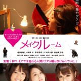 Movie, メイクルーム(日本, 2015年) / A片現場不NG(台灣) / Make Room(英文), 電影海報, 日本