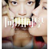 Movie, 同班同學(香港, 2015年) / 同班同學(台灣) / Lazy Hazy Crazy(英文), 電影海報, 台灣