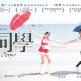 Movie, 同班同學(香港, 2015年) / 同班同學(台灣) / Lazy Hazy Crazy(英文), 電影海報, 香港, 橫版