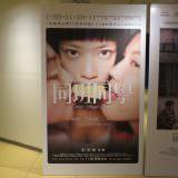 Movie, 同班同學(香港, 2015年) / 同班同學(台灣) / Lazy Hazy Crazy(英文), 廣告看板, 台北新光影城