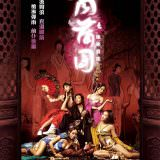 Movie, 3D肉蒲團之極樂寶鑑(香港, 2011年) / 3D肉蒲團之極樂寶鑑(台灣) / 3D Sex and Zen: Extreme Ecstasy(英文), 電影海報, 台灣