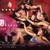 Movie, 3D肉蒲團之極樂寶鑑(香港, 2011年) / 3D肉蒲團之極樂寶鑑(台灣) / 3D Sex and Zen: Extreme Ecstasy(英文), 電影海報, 香港, 橫版
