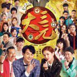 Movie, 大三元(台灣, 2019年) / Big Three Dragons(英文), 電影海報, 台灣