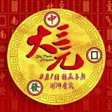 Movie, 大三元(台灣, 2019年) / Big Three Dragons(英文), 電影海報, 台灣, 方版