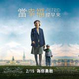 Movie, Unga Astrid(瑞典, 2018年) / 當幸福提早來(台灣) / Becoming Astrid(英文) / 关于阿斯特丽德(網路), 電影海報, 台灣, 方版