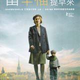 Movie, Unga Astrid(瑞典, 2018年) / 當幸福提早來(台灣) / Becoming Astrid(英文) / 关于阿斯特丽德(網路), 電影DM