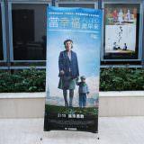 Movie, Unga Astrid(瑞典, 2018年) / 當幸福提早來(台灣) / Becoming Astrid(英文) / 关于阿斯特丽德(網路), 廣告看板, 特映會(光點台北電影館)