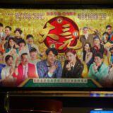 Movie, 大三元(台灣, 2019年) / Big Three Dragons(英文), 廣告看板, 國賓長春廣場