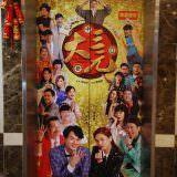 Movie, 大三元(台灣, 2019年) / Big Three Dragons(英文), 廣告看板, 哈拉影城