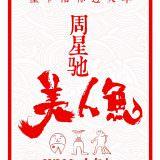 Movie, 美人鱼(中國, 2016年) / 美人魚(台灣.香港) / The Mermaid(英文), 電影海報, 中國