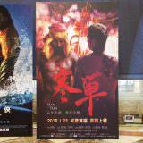 Movie, 寒單(台灣, 2019年) / Handan(英文), 廣告看板, 哈拉影城