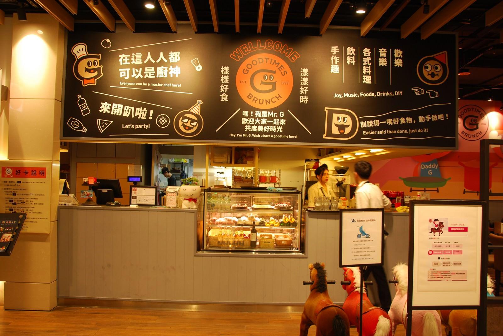 漾漾好時餐廳@南港車站店, 店面