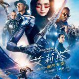 Movie, Alita: Battle Angel(美國, 2019年) / 艾莉塔:戰鬥天使(台灣) / 阿丽塔:战斗天使(中國) / 銃夢:戰鬥天使(香港), 電影海報, 台灣