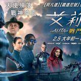 Movie, Alita: Battle Angel(美國, 2019年) / 艾莉塔:戰鬥天使(台灣) / 阿丽塔:战斗天使(中國) / 銃夢:戰鬥天使(香港), 電影海報, 台灣, 橫版