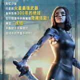 Movie, Alita: Battle Angel(美國, 2019年) / 艾莉塔:戰鬥天使(台灣) / 阿丽塔:战斗天使(中國) / 銃夢:戰鬥天使(香港), 電影海報, 中國, 角色