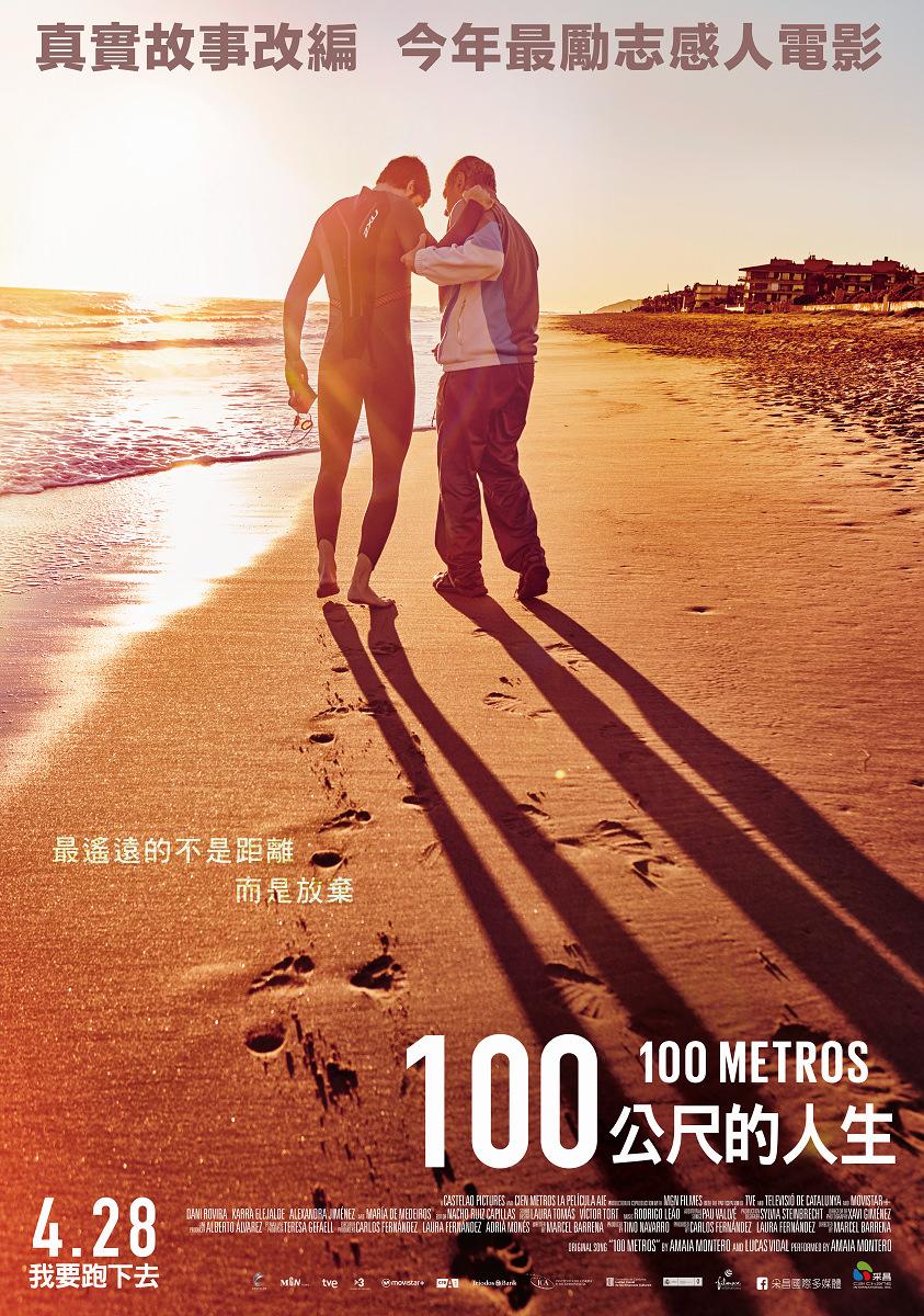 Movie, 100 metros(西班牙, 2016年) / 100公尺的人生(台灣) / 生命中的百米(網路), 電影海報, 台灣