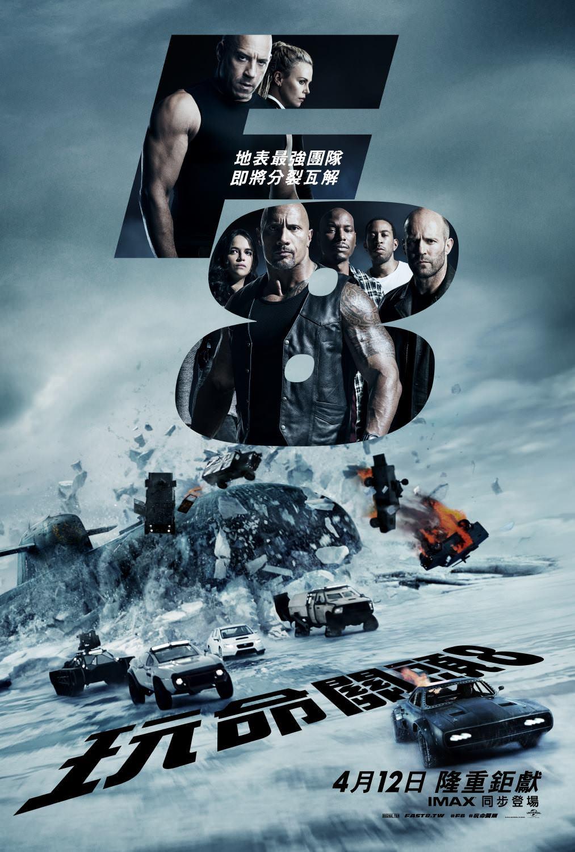 Movie, The Fate of the Furious(美國, 2017年) / 玩命關頭8(台灣) / 速度与激情8(中國) / 狂野時速8(香港), 電影海報, 台灣