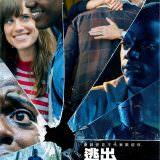 Movie, Get Out(美國, 2017年) / 逃出絕命鎮(台灣) / 訪‧ 嚇(香港), 電影海報, 台灣