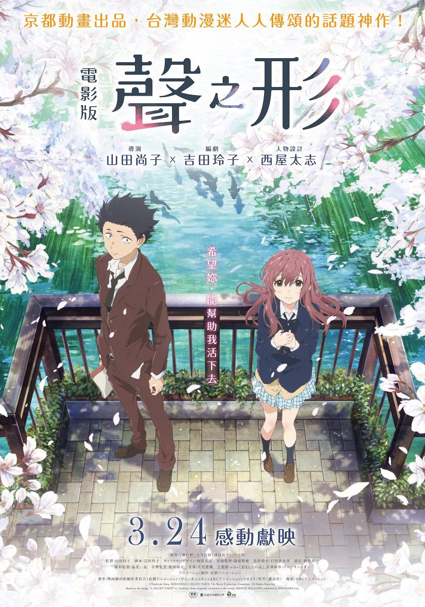 Movie, 映画『聲の形』(日本, 2016年) / 電影版聲之形(台灣) / A Silent Voice: the Movie(英文), 電影海報, 台灣