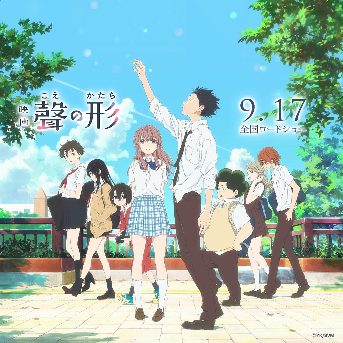 Movie, 映画『聲の形』(日本, 2016年) / 電影版聲之形(台灣) / A Silent Voice: the Movie(英文), 電影海報, 日本, 方版
