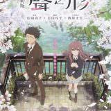 Movie, 映画『聲の形』(日本, 2016年) / 電影版聲之形(台灣) / A Silent Voice: the Movie(英文), 電影DM