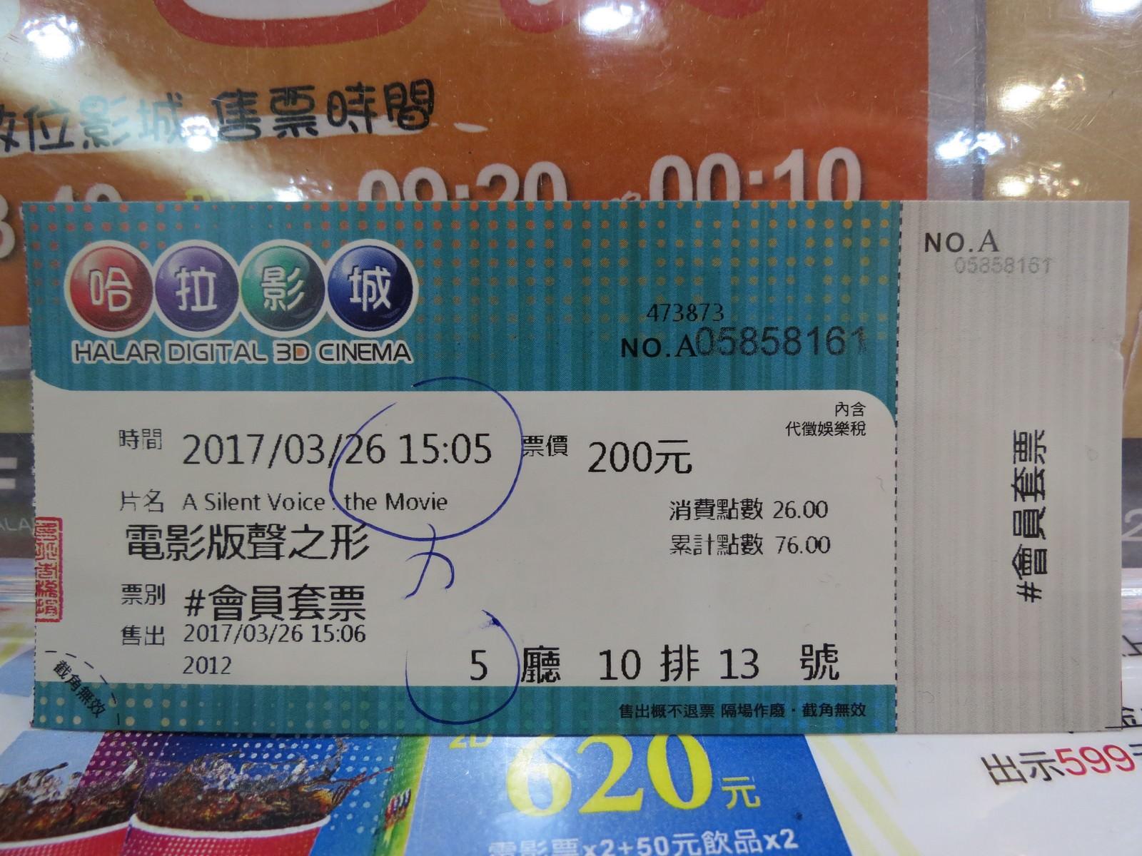 Movie, 映画『聲の形』(日本, 2016年) / 電影版聲之形(台灣) / A Silent Voice: the Movie(英文), 電影票