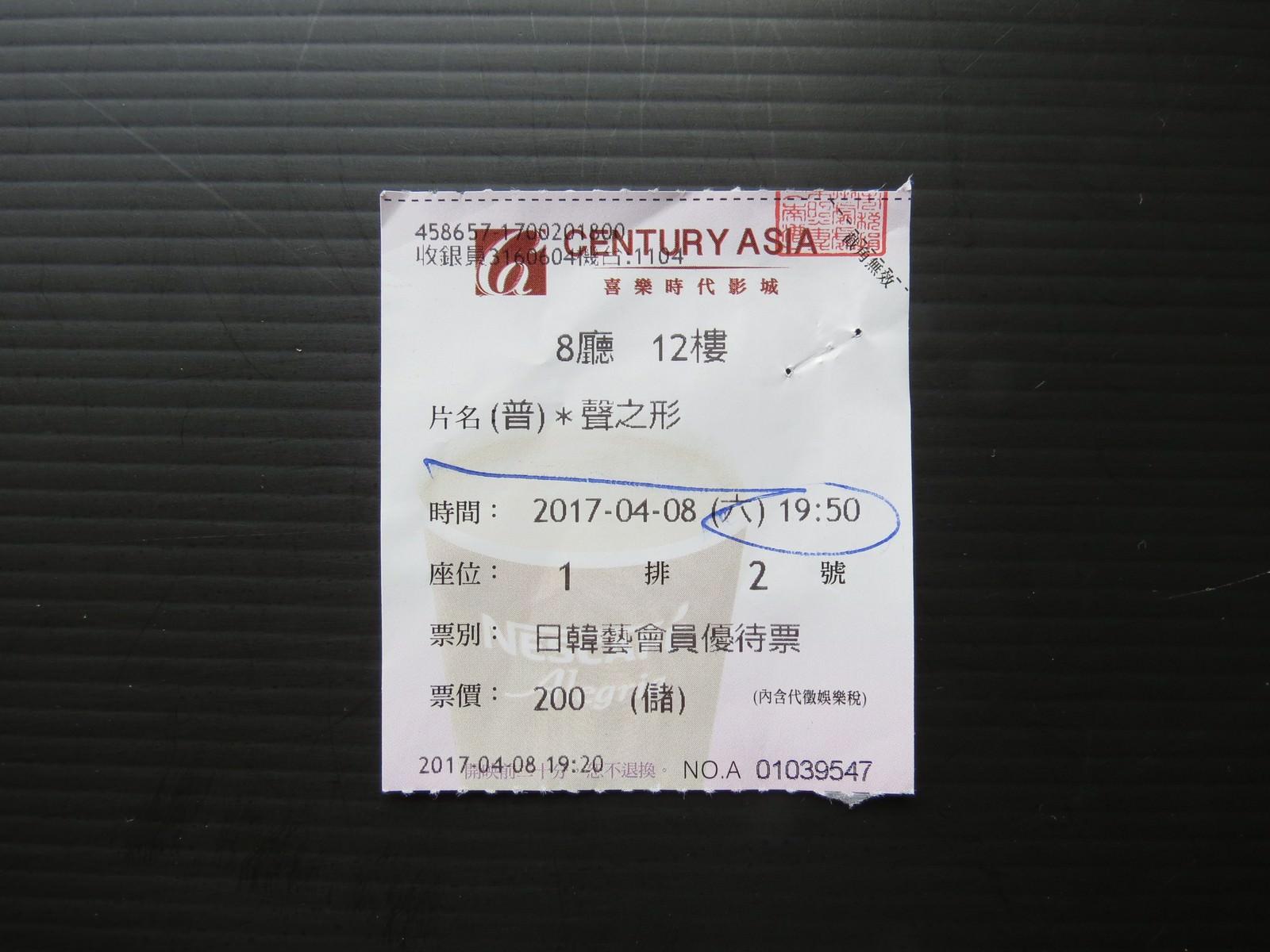 Movie, 映画『聲の形』(日本, 2016年) / 電影版聲之形(台灣) / A Silent Voice: the Movie(英文), 電影票(2刷)