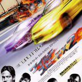 Movie, 2 Fast 2 Furious(美國, 2003年) / 玩命關頭2:飆風再起(台灣) / 狂野極速(香港) / 速度与激情2(網路), 電影海報, 日本