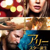 Movie, A Star Is Born(美國, 2018年) / 一個巨星的誕生(台灣) / 星夢情深(香港) / 一个明星的诞生(網路), 電影海報, 日本