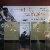 Movie, A Star Is Born(美國, 2018年) / 一個巨星的誕生(台灣) / 星夢情深(香港) / 一个明星的诞生(網路), 廣告看板, 大直美麗華影城