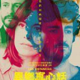Movie, Las Distancias(西班牙, 2018年) / 異鄉真心話(台灣) / 最熟悉的陌生人(網路), 電影海報, 台灣