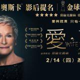 Movie, The Wife(英國, 2017年) / 愛.欺(台灣) / 贤妻(網路), 電影海報, 橫版(奧斯卡公佈入圍名單後)