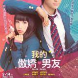 Movie, 我的傲嬌男友 / ういらぶ。(日本, 2018年) / You, I Love(英文) / 青涩之恋(網路), 電影海報, 台灣