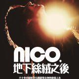 Movie, NICO,地下絲絨之後 / Nico, 1988(義大利, 2017年) / 1988年的妮可(網路), 電影海報, 台灣