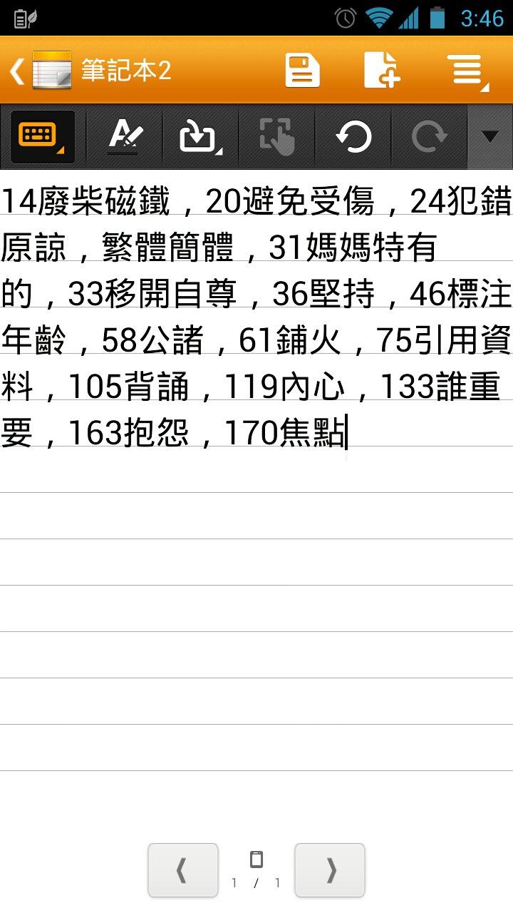 Book, 男を磨く女、女を磨く男(日本, 2011年) / 男磨女、女磨男(台灣), 心得速記