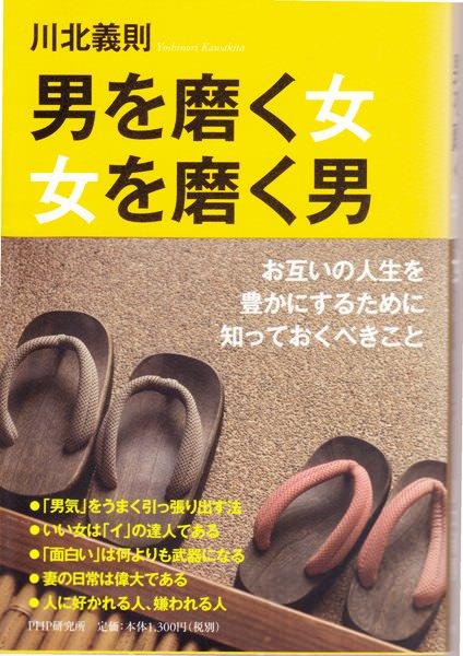 Book, 男を磨く女、女を磨く男(日本, 2011年) / 男磨女、女磨男(台灣), 書籍封面, 日本