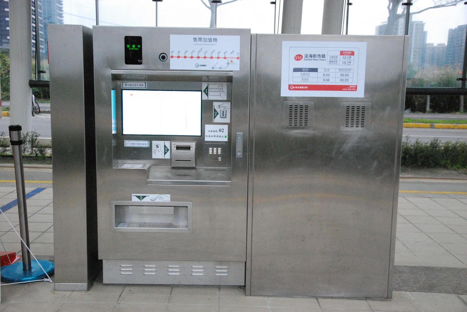 淡海輕軌綠山線, 輕軌淡海新市鎮站, 購票機