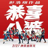 Movie, 恭喜八婆(香港, 2019年) / 恭喜八婆(台灣) / Miss Behavior(英文), 電影海報, 台灣, 方版